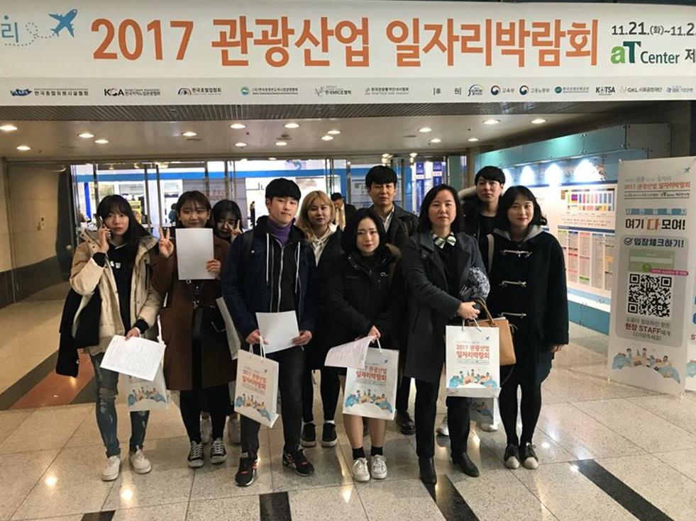 2017 관광산업 일자리박람회