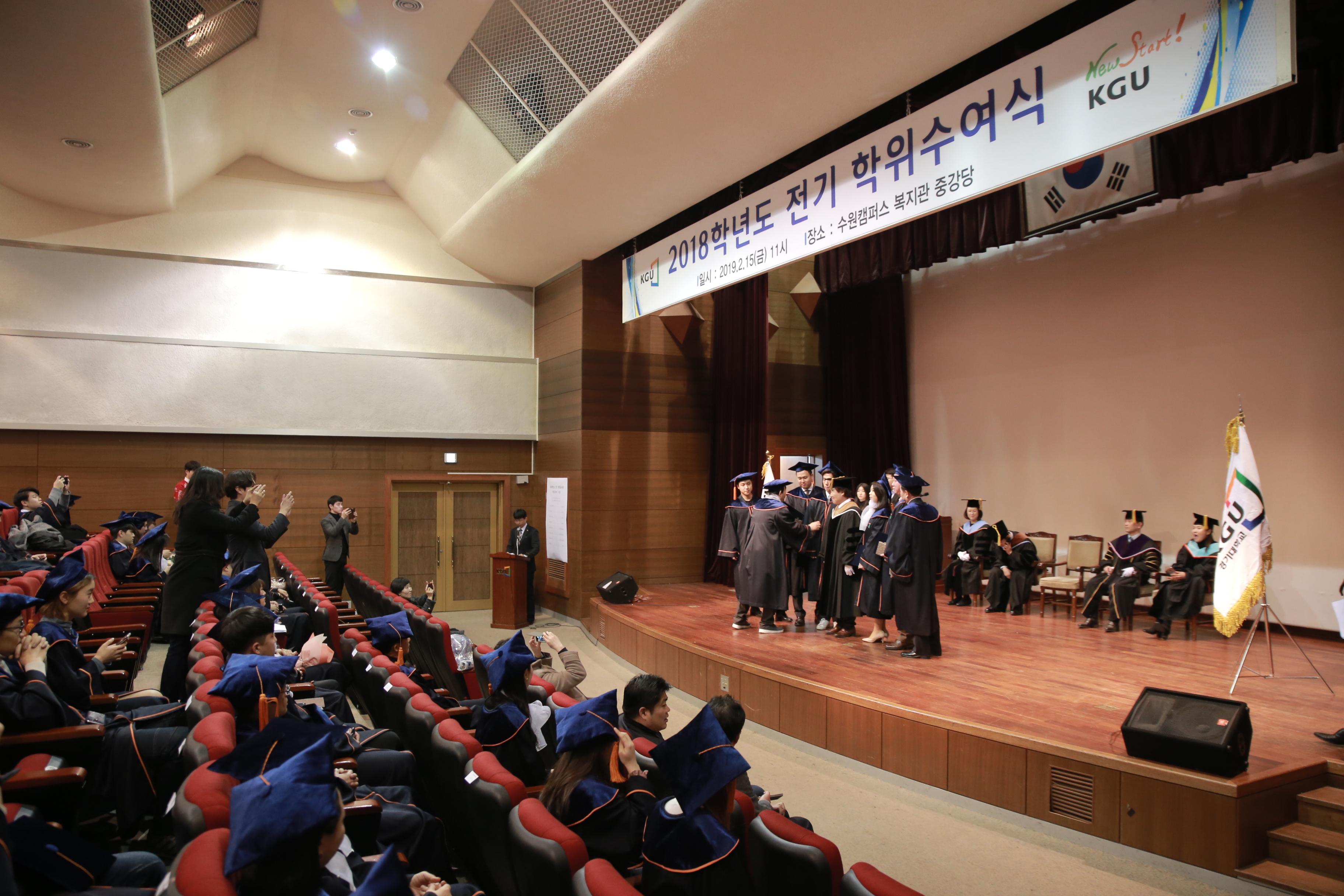 서비스산업계열 전기 학위수여식 (2019.02.15.)
